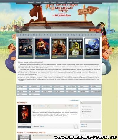 Создание сайта для кинотеатра бесплатно день создание сайта является одной из