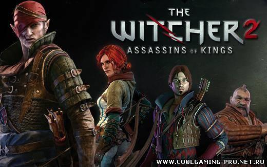Патч для Witcher 2: Assassins of Kings/Ведьмак 2: Убийцы королей Update 1..